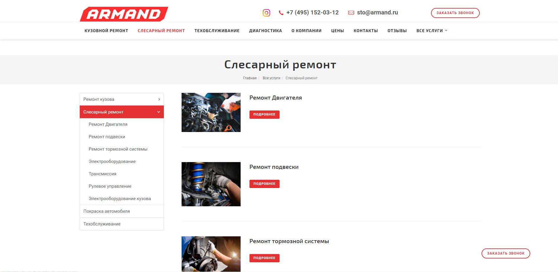 Armand.ru