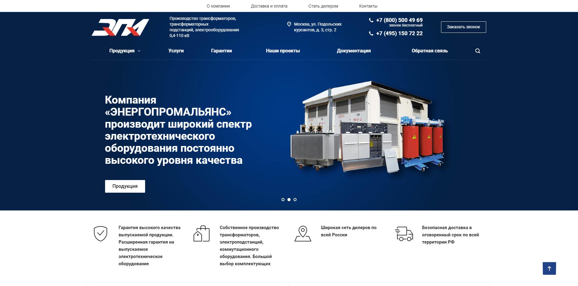 Корпоративный сайт на Битрикс