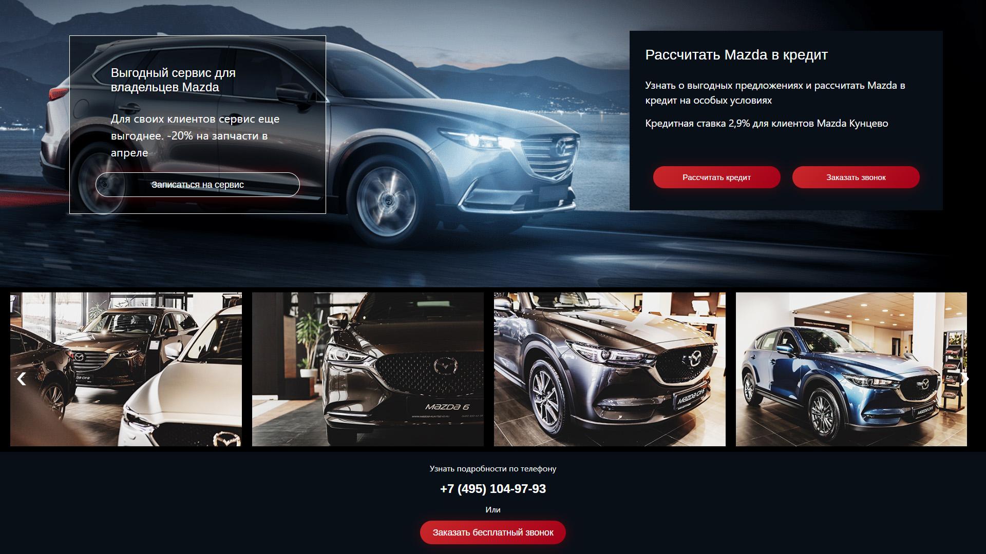Mazda Кунцево