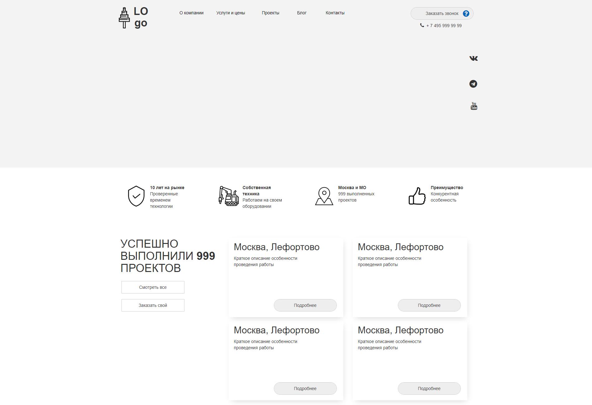 Разработка прототипа сайта