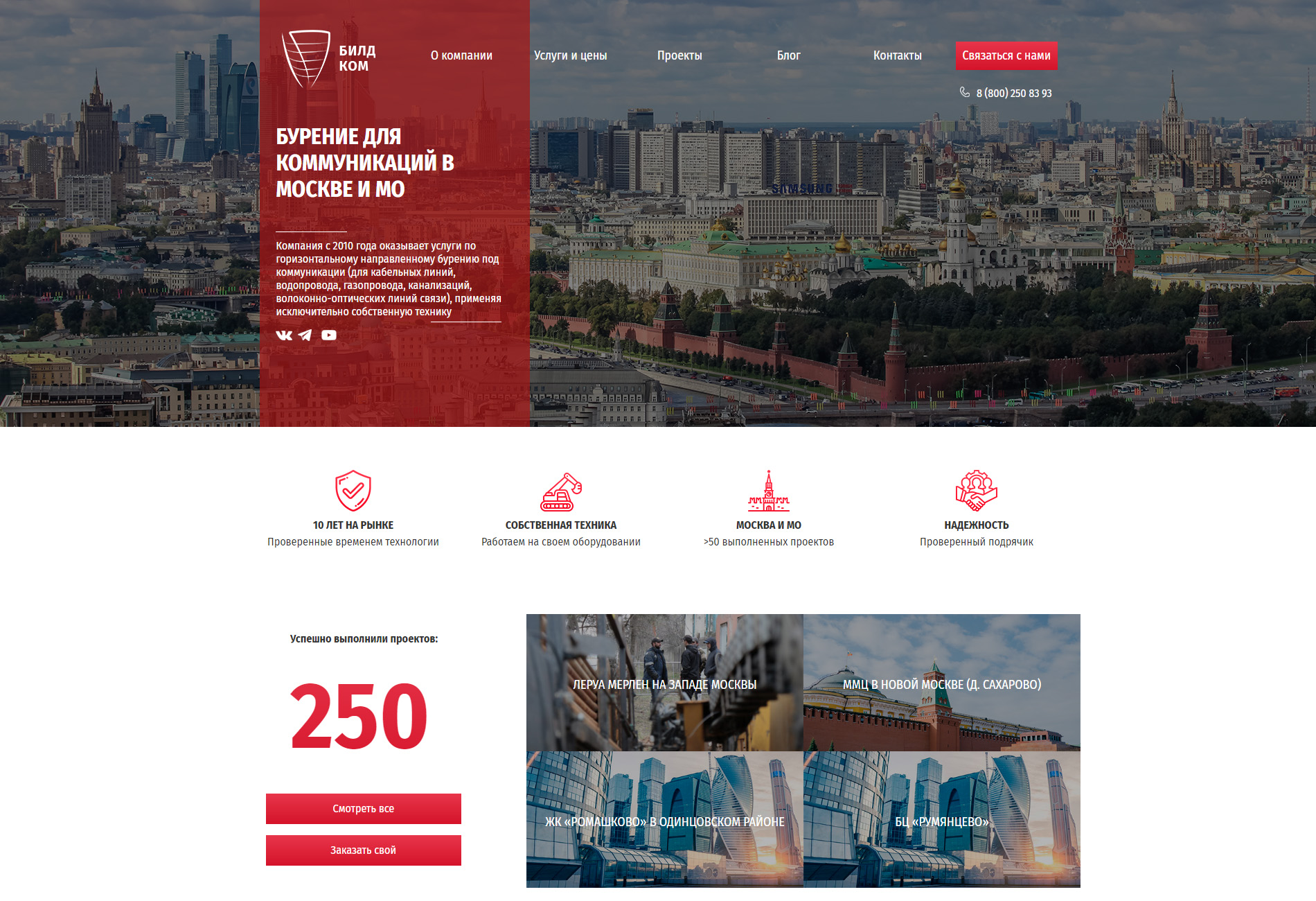 Корпоративный сайт prokolshik.ru