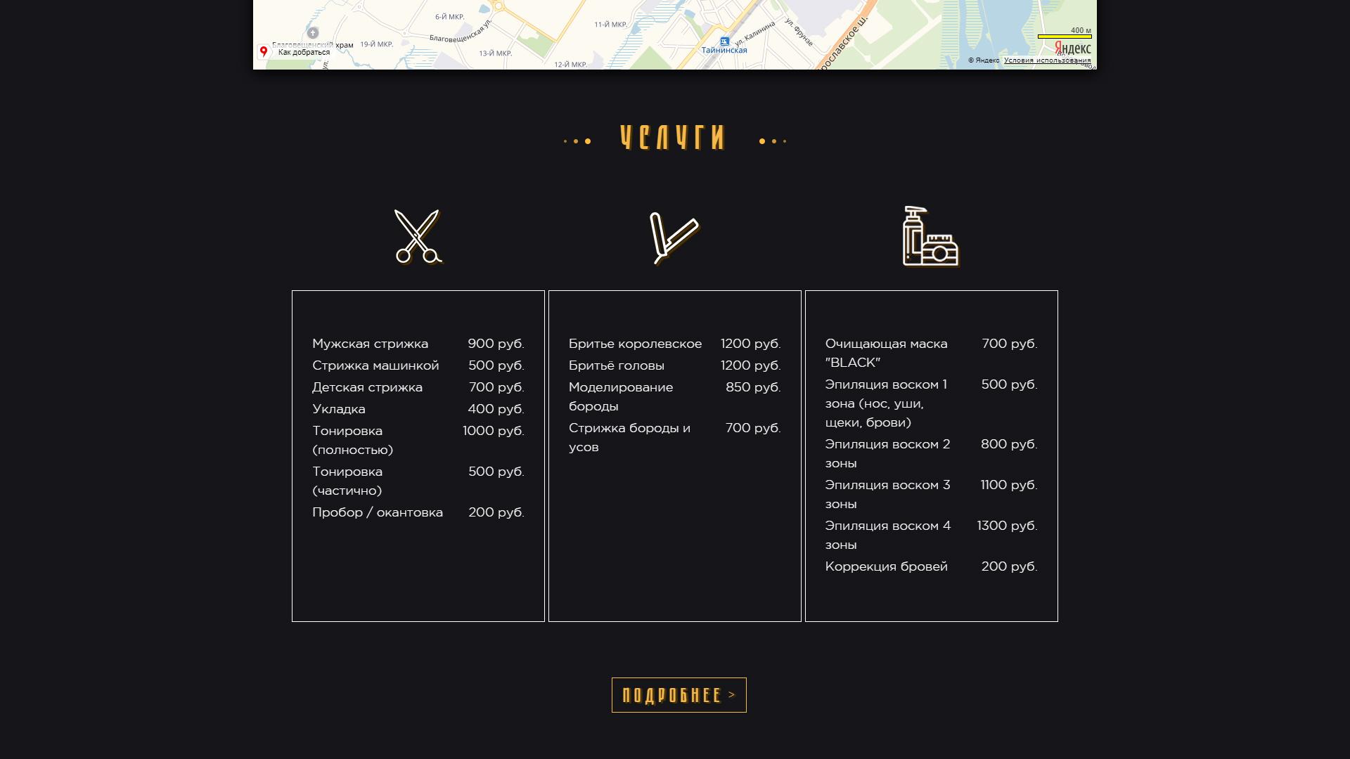Дизайн сайта, барбершоп