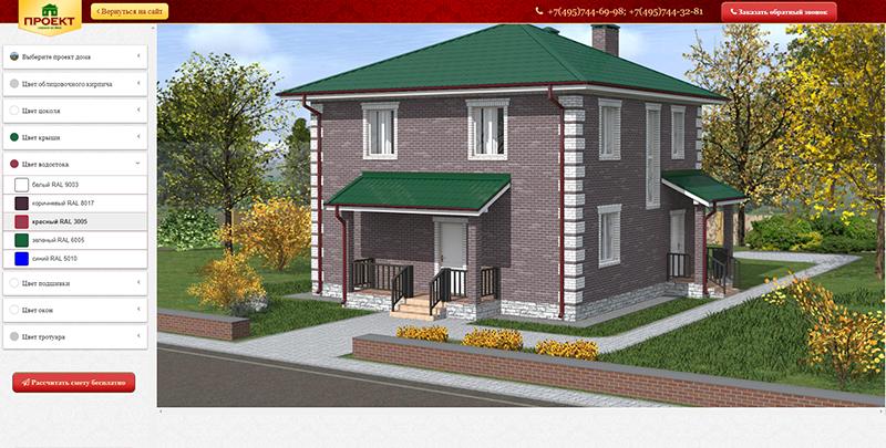 Визуализация домов на сайт