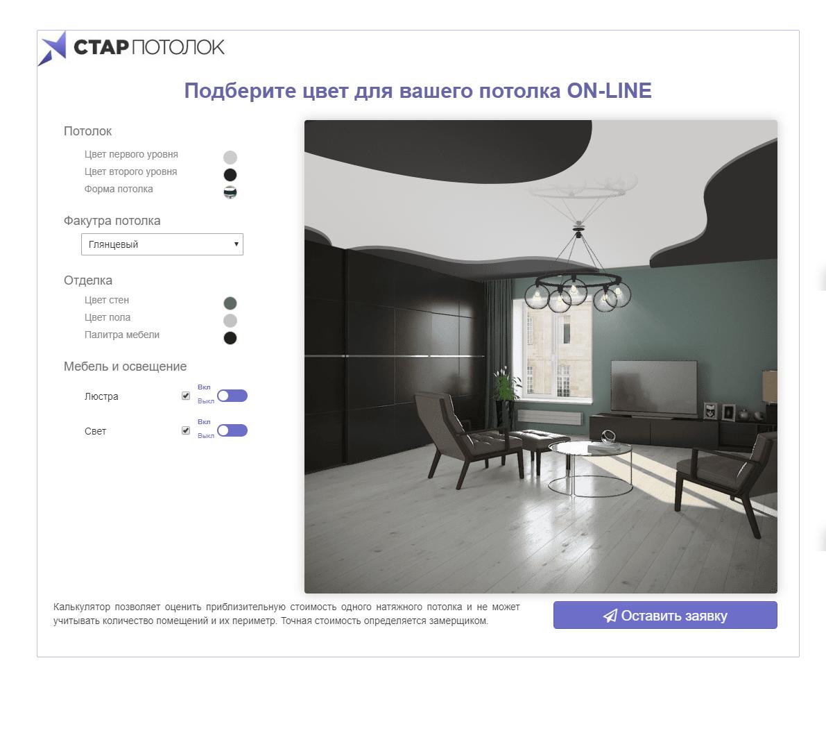 Визуализация натяжных потолков онлайн