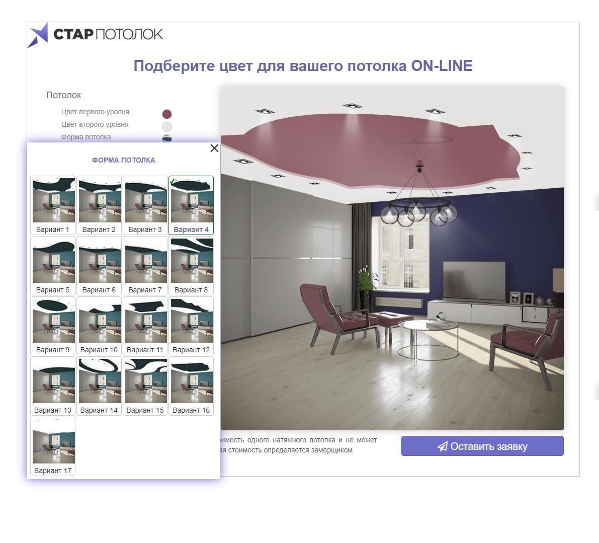 Выбор формы потолка в визуализаторе на сайте