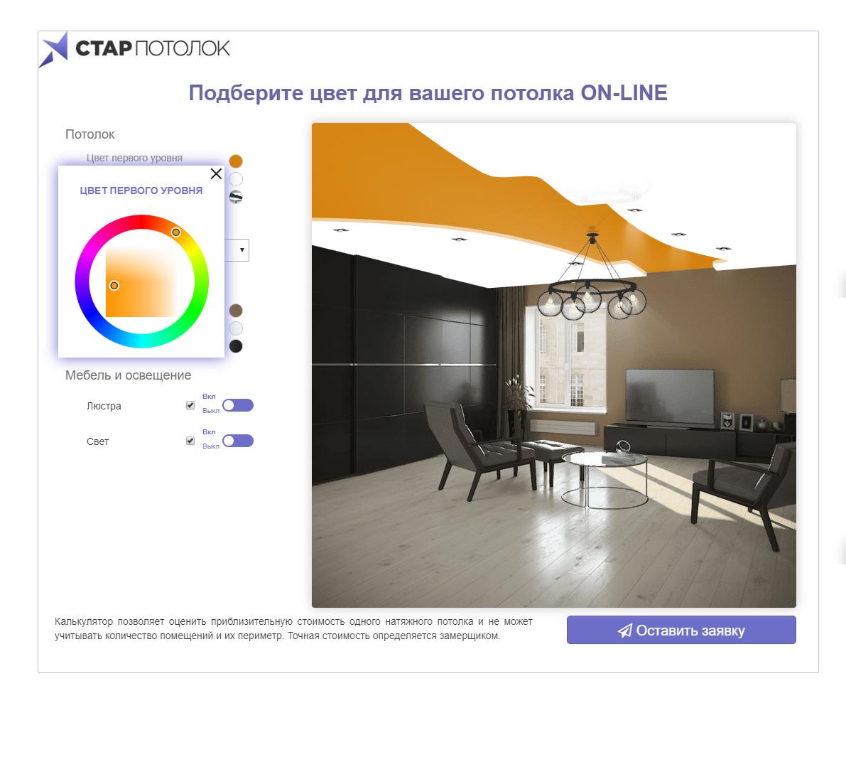 Конфигуратор натяжного потолка онлайн