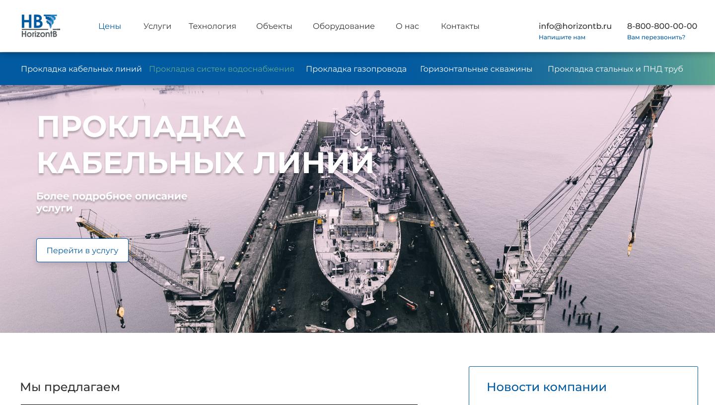 horizontb.ru