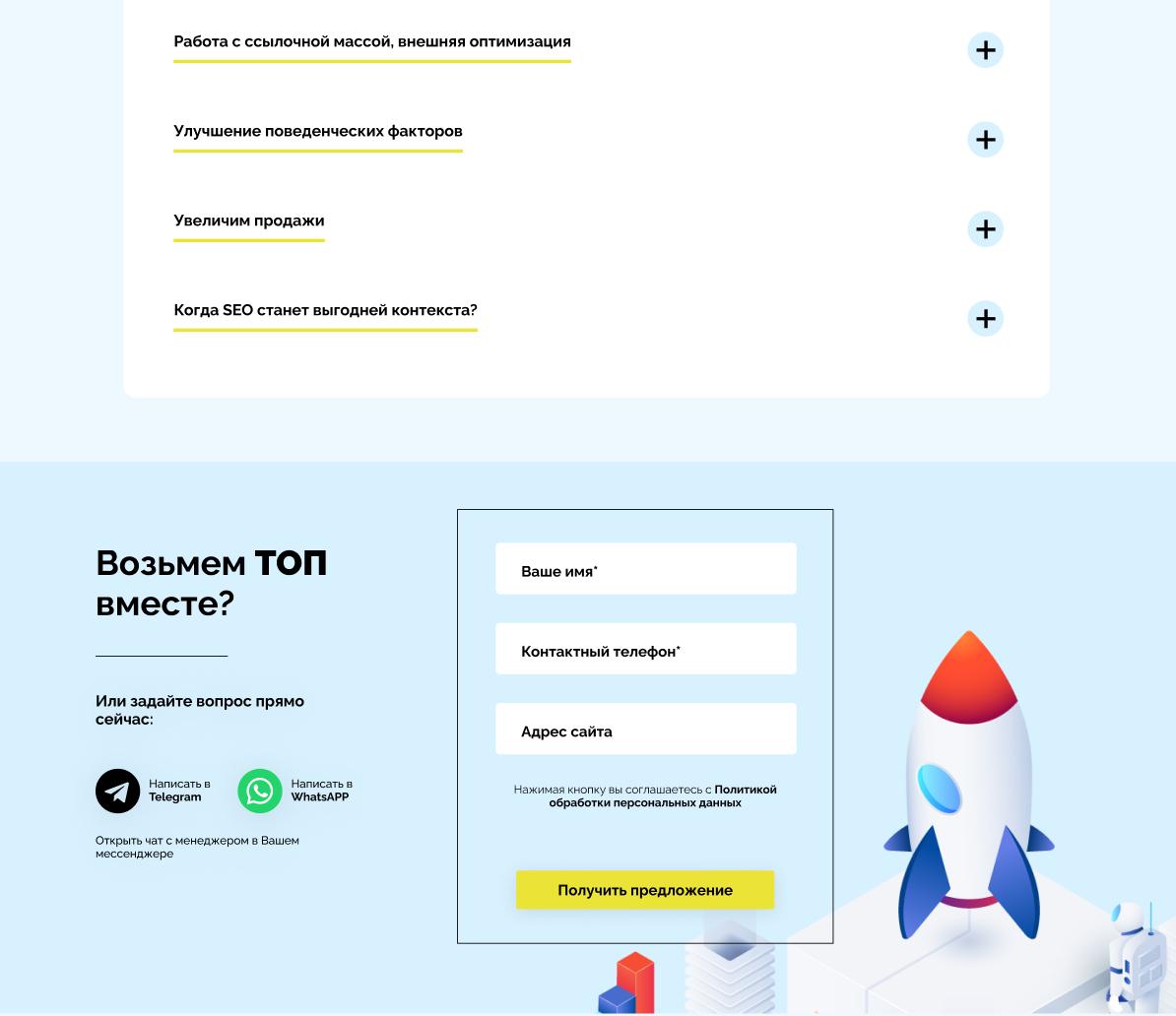 Лендинг boosta.ru